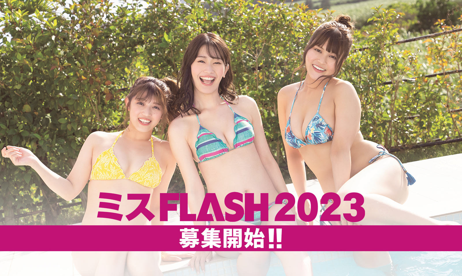 ミスFLASH2021 開催決定